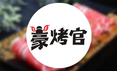 豪烤官 - 大图