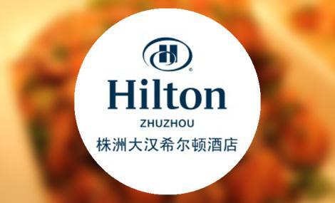 希尔顿酒店香全日制自助餐厅 - 大图