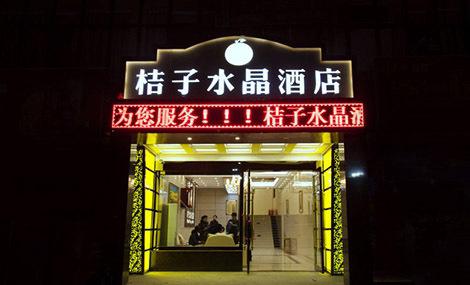 桔子水晶酒店(火车站店)