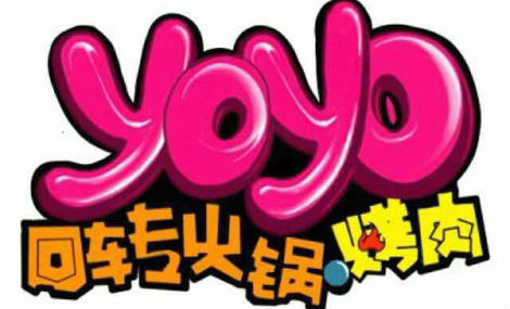 yoyo回转火锅·烤肉店 - 大图