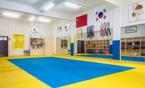 志远跆拳道主题教育中心