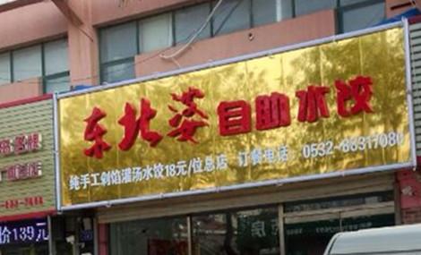 东北婆自助水饺