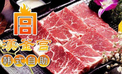 汉釜宫自助烤肉餐厅(世纪城店)