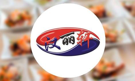 汉丽轩烤肉超市(东坝店) - 大图