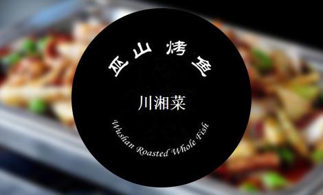 【西单】巫山烤鱼川湘菜