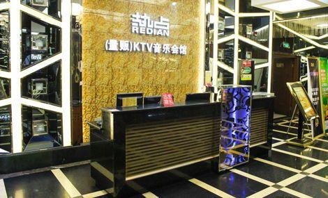 热点量贩KTV(凤天路店)