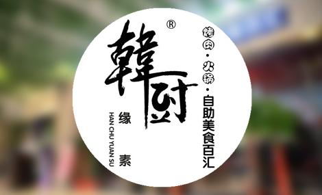 韩厨缘素自助美食百汇 - 大图