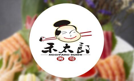禾太郎寿司 - 大图