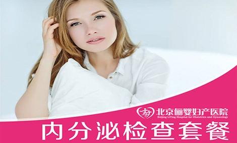 北京俪婴妇产医院