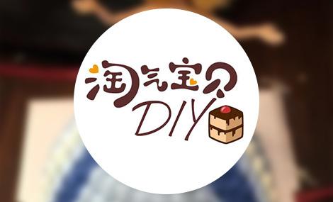 淘气宝贝DIY蛋糕 - 大图