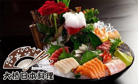 大桥日本料理(南山店)