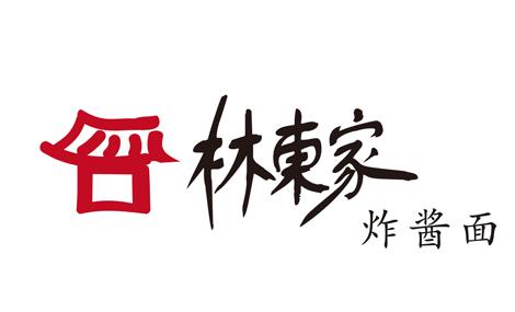 林东家炸酱面(世纪联华车站南路店)