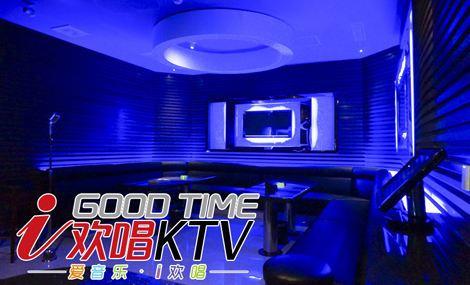i欢唱KTV(滨江道店)