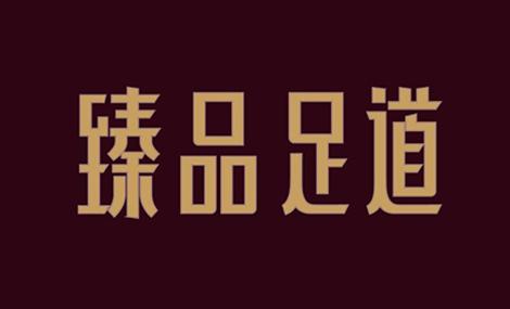 臻品足道(光谷天地店)