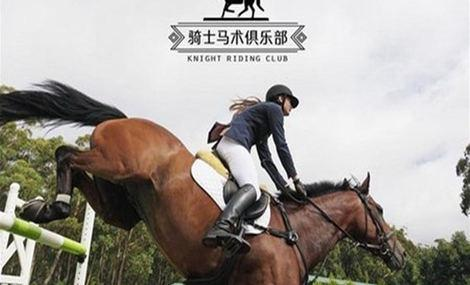 骑士马术俱乐部(杨柳青店)