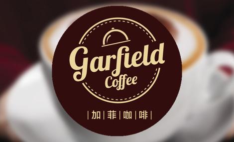 加菲咖啡西餐厅 - 大图