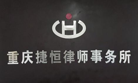 重庆捷恒专案律师团