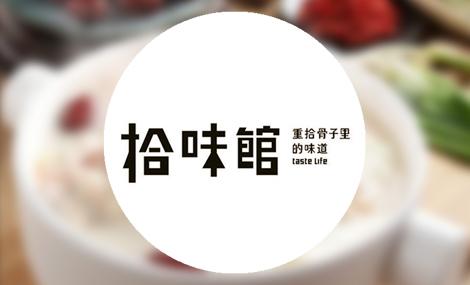 拾味馆 - 大图