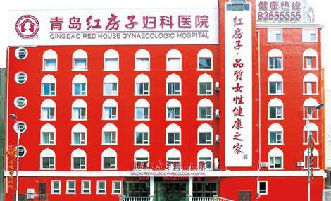 红房子妇科医院