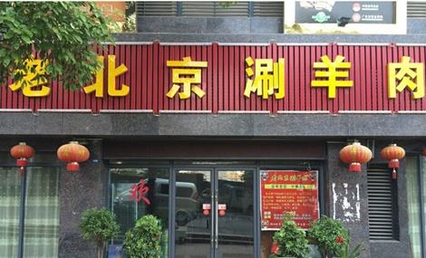 老北京涮羊肉(华晨店)