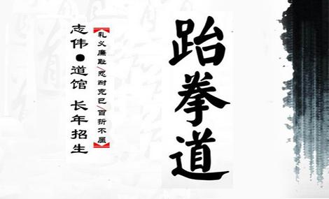 志伟跆拳道俱乐部