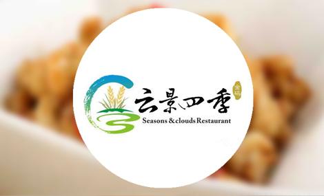 云景四季餐厅 - 大图