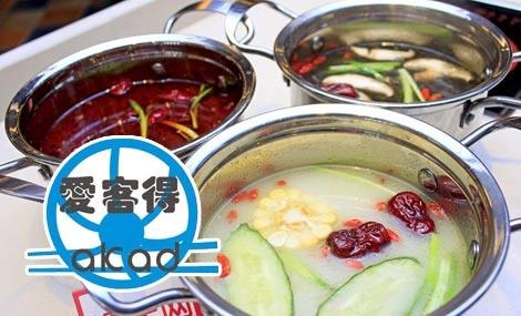 爱客得海鲜自助烤肉.涮涮锅(春熙店)