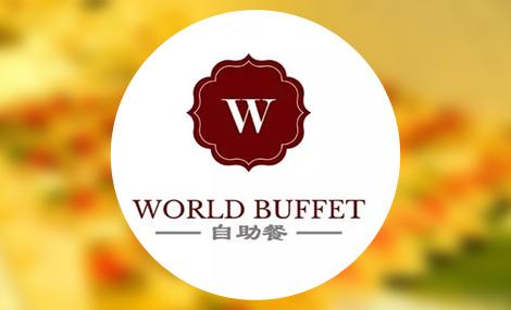 新罗世界韩式自助餐厅 - 大图