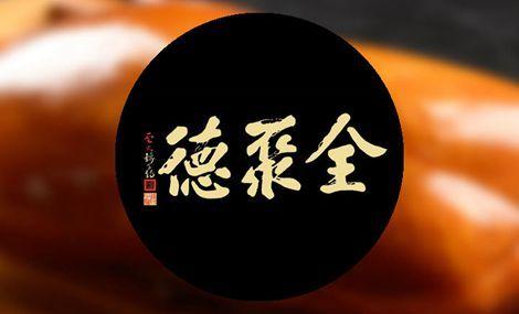 全聚德(亦庄博大路店) - 大图