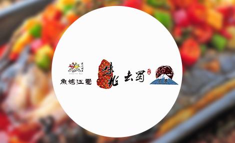 蜀江烤鱼 - 大图