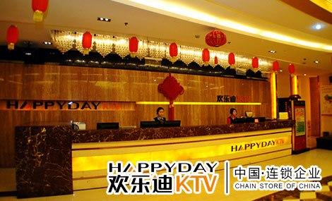 欢乐迪KTV(电视塔店)