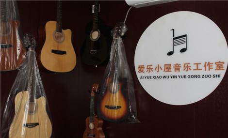 爱乐小屋音乐工作室