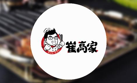 崔高家炭火烧烤店 - 大图