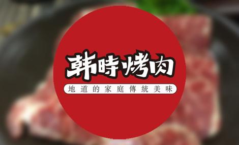 韩时烤肉 - 大图