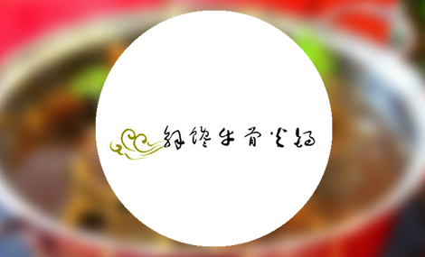 解馋牛肉火锅 - 大图