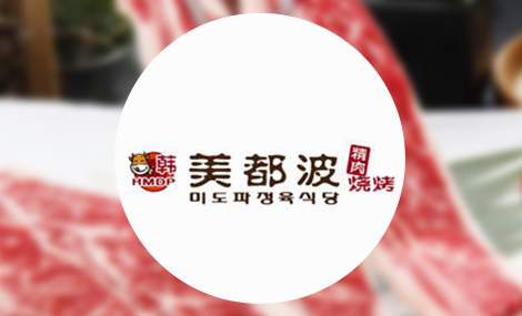 美都波韩国烤肉 - 大图