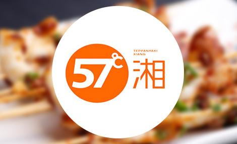 57度湘 - 大图