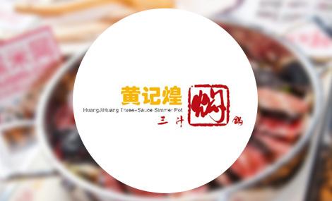 黄记煌三汁焖锅(和谐广场店) - 大图