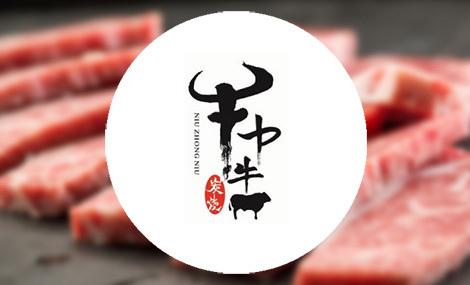 牛中牛烤肉 - 大图
