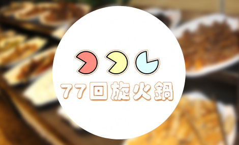 77回旋火锅 - 大图
