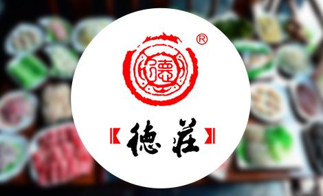 重庆德庄火锅 - 大图