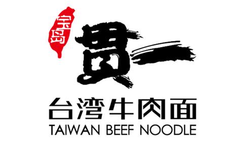 贯一台湾牛肉面(世欧广场店)