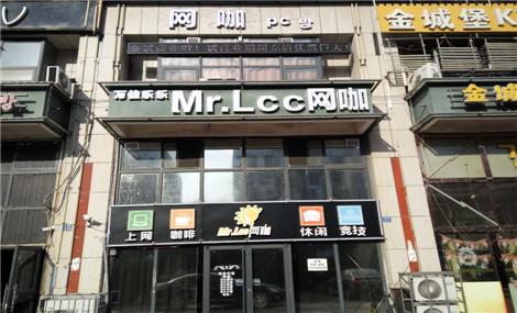 Mr.LCC网吧