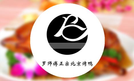罗师傅北京烤鸭 - 大图