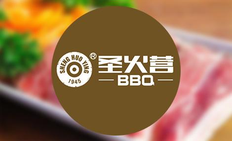 圣火营BBQ - 大图