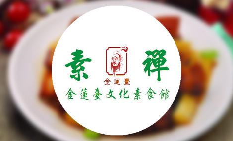 金莲台文化素食馆 - 大图