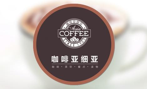 咖啡亚细亚 - 大图