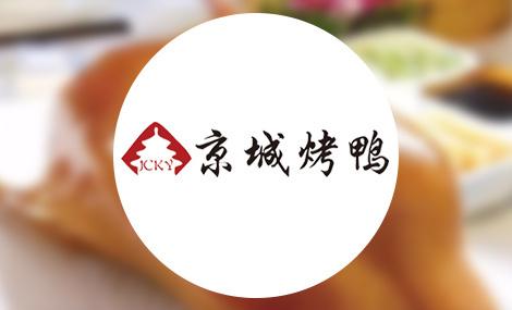 京城烤鸭 - 大图