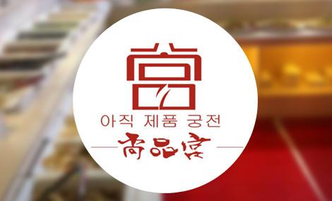 尚品宫韩式自助纸上烧烤