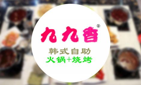 九九香韩式自助火锅烧烤 - 大图